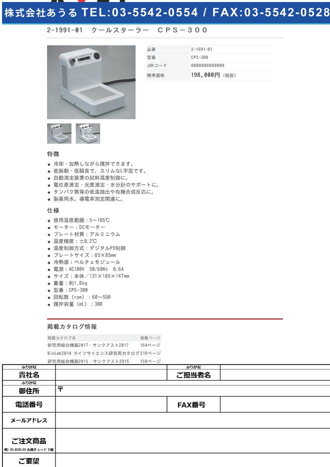 2-1991-01 クールスターラー CPS-300