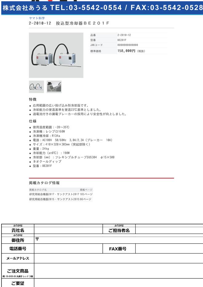 2-2010-12 投込型冷却器(ネオクールディップ) BE201F