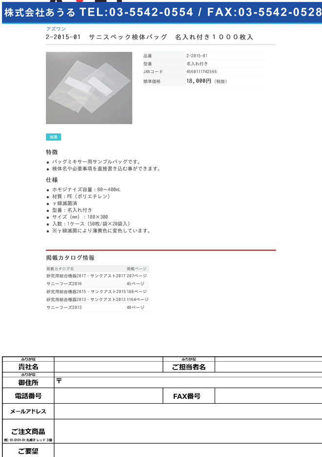 2-2015-01 サニスペック検体バッグ 名入れ付き1000枚入
