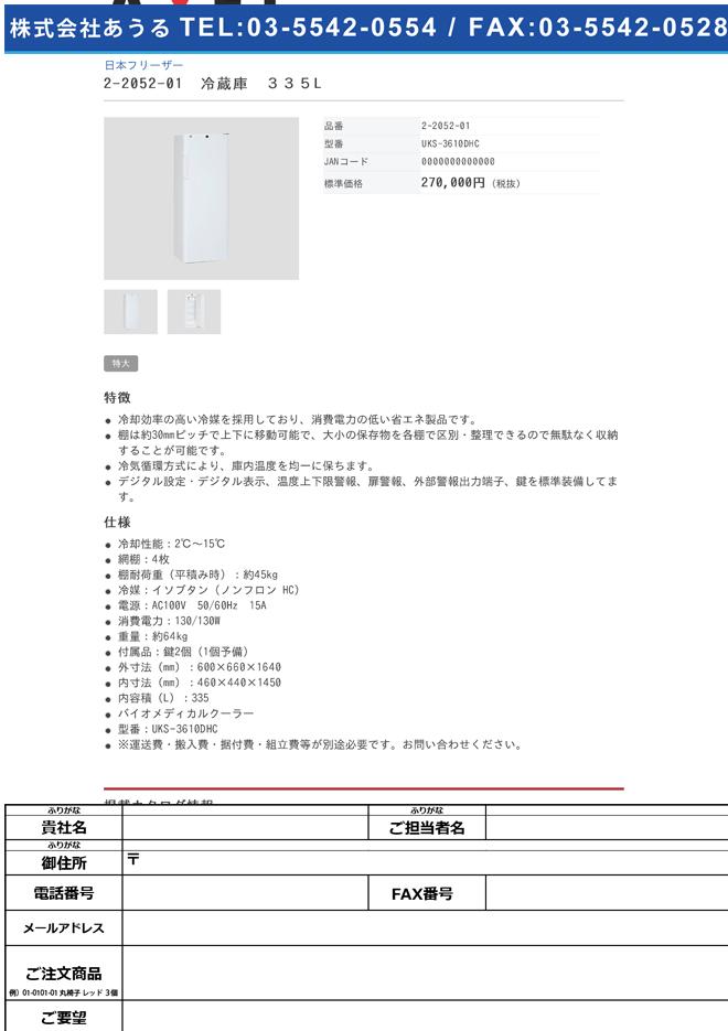2-2052-01 冷蔵庫 バイオメディカルクーラー(+2~+15℃、335L) UKS-3610DHC