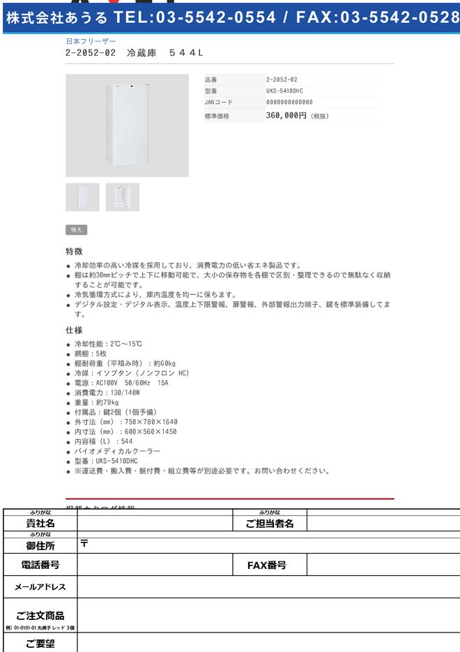 2-2052-02 冷蔵庫 バイオメディカルクーラー(+2~+15℃、544L) UKS-5410DHC