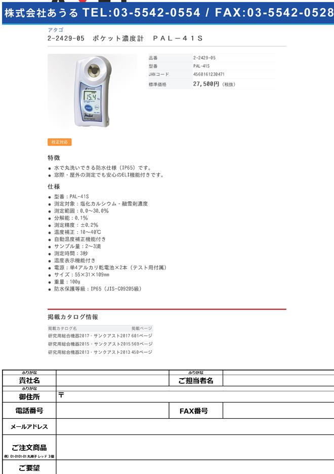 2-2429-05 ポケット濃度計 PAL-41S