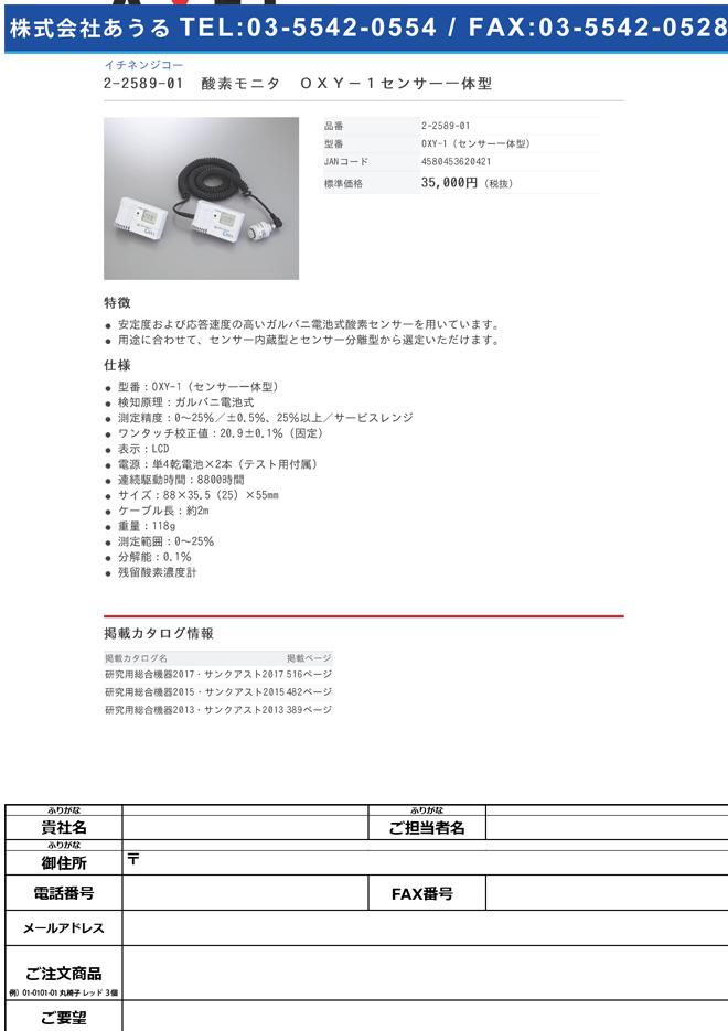 2-2589-01 酸素モニター(残留酸素濃度計) センサー一体型 OXY-1
