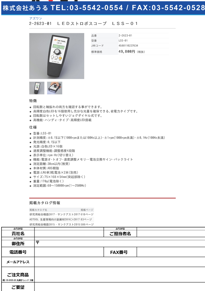 2-2623-01 LEDストロボスコープ LSS-01