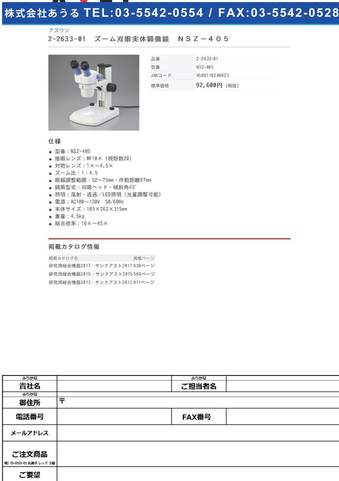 2-2633-01 ズーム双眼実体顕微鏡 NSZ-405