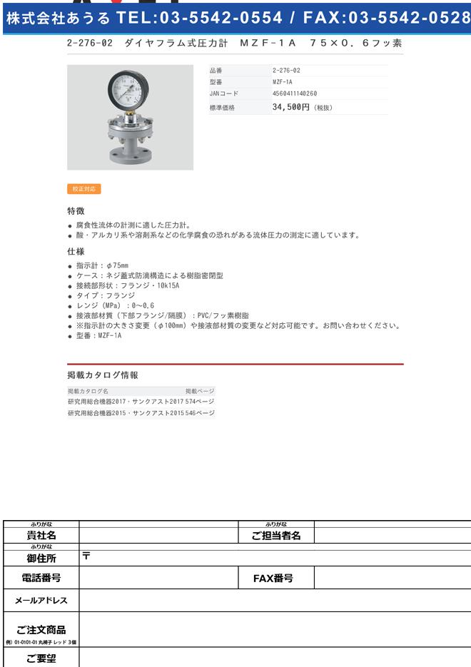2-276-02 ダイヤフラム式圧力計(フランジタイプ) 75×0.6フッ素 MZF-1A