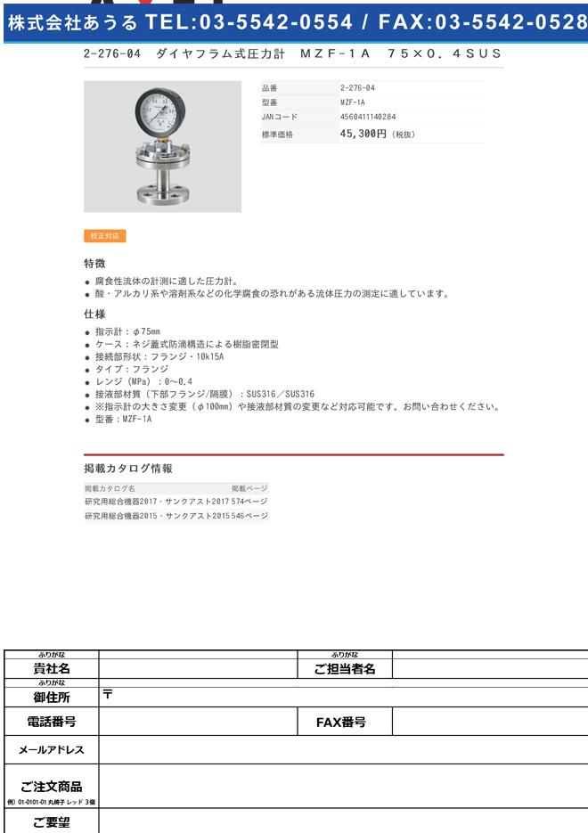 2-276-04 ダイヤフラム式圧力計(フランジタイプ) 75×0.4SUS MZF-1A