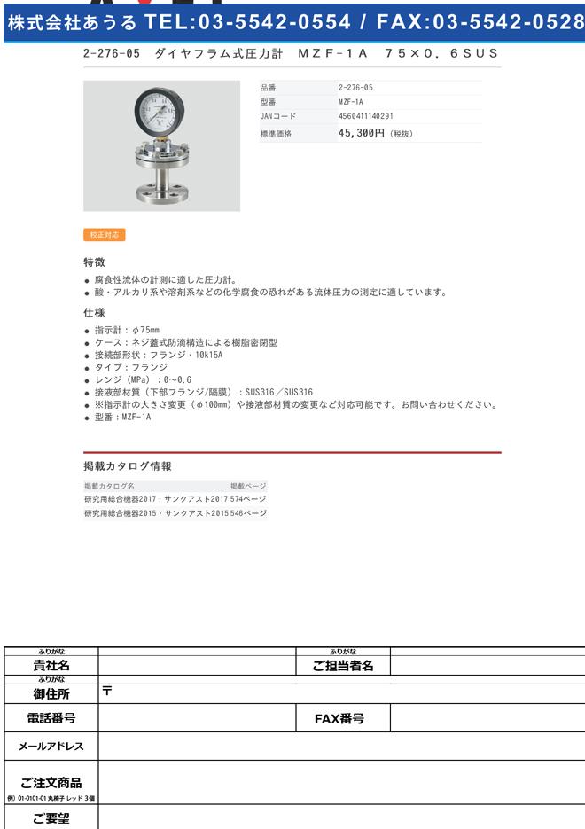 2-276-05 ダイヤフラム式圧力計(フランジタイプ) 75×0.6SUS MZF-1A