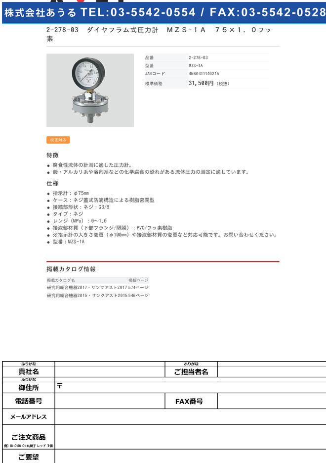 2-278-03 ダイヤフラム式圧力計(ネジタイプ) 75×1.0フッ素 MZS-1A