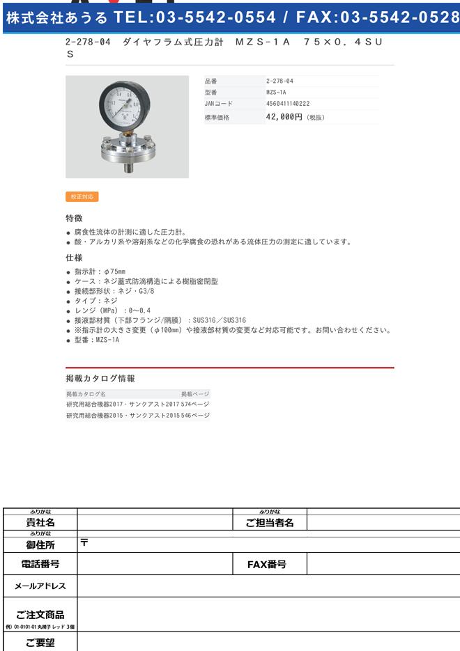 2-278-04 ダイヤフラム式圧力計(ネジタイプ) 75×0.4SUS MZS-1A