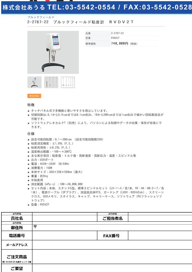 2-2787-22 ブルックフィールド粘度計 RVDV2T XDV2TRVTJ00U00