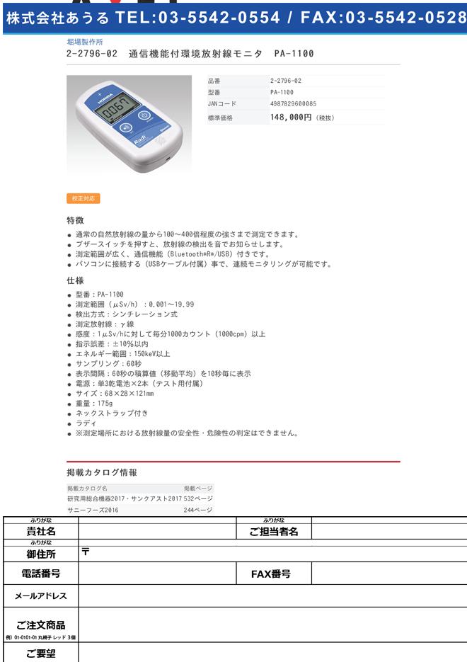 2-2796-02 通信機能付環境放射線モニタ(ラディ) PA-1100