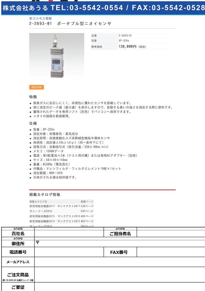 2-2893-01 ポータブル型ニオイセンサ XP-329m