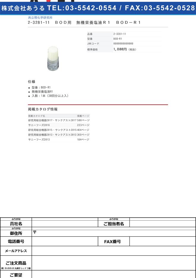 2-3281-11 BOD用 無機栄養塩液R1 BOD-R1