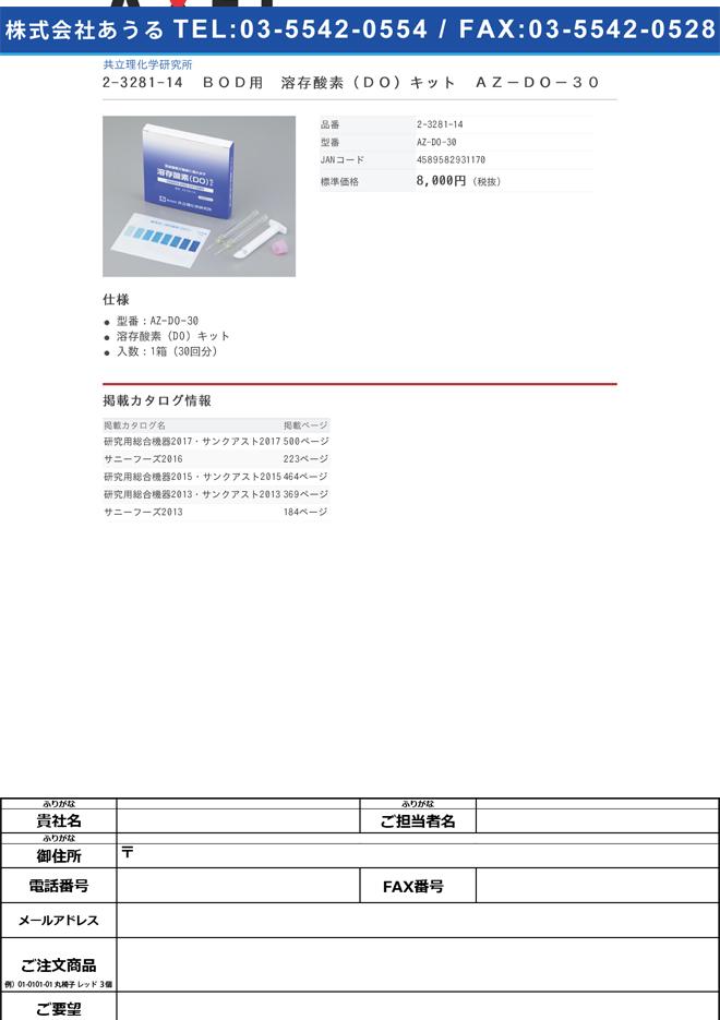 2-3281-14 溶存酸素(DO)キット AZ-DO-30