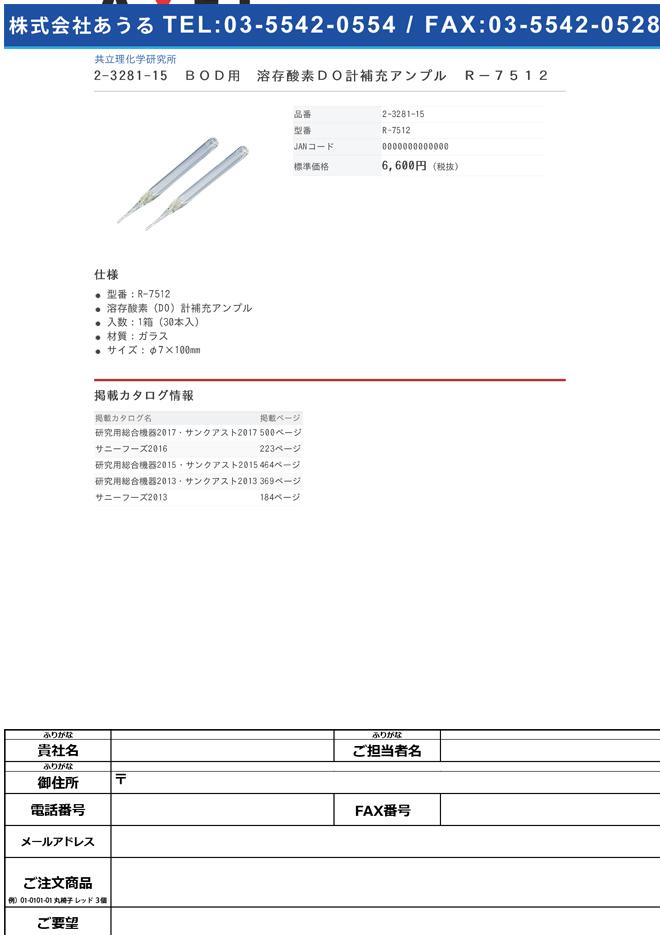 2-3281-15 溶存酸素DO計補充アンプル R-7512
