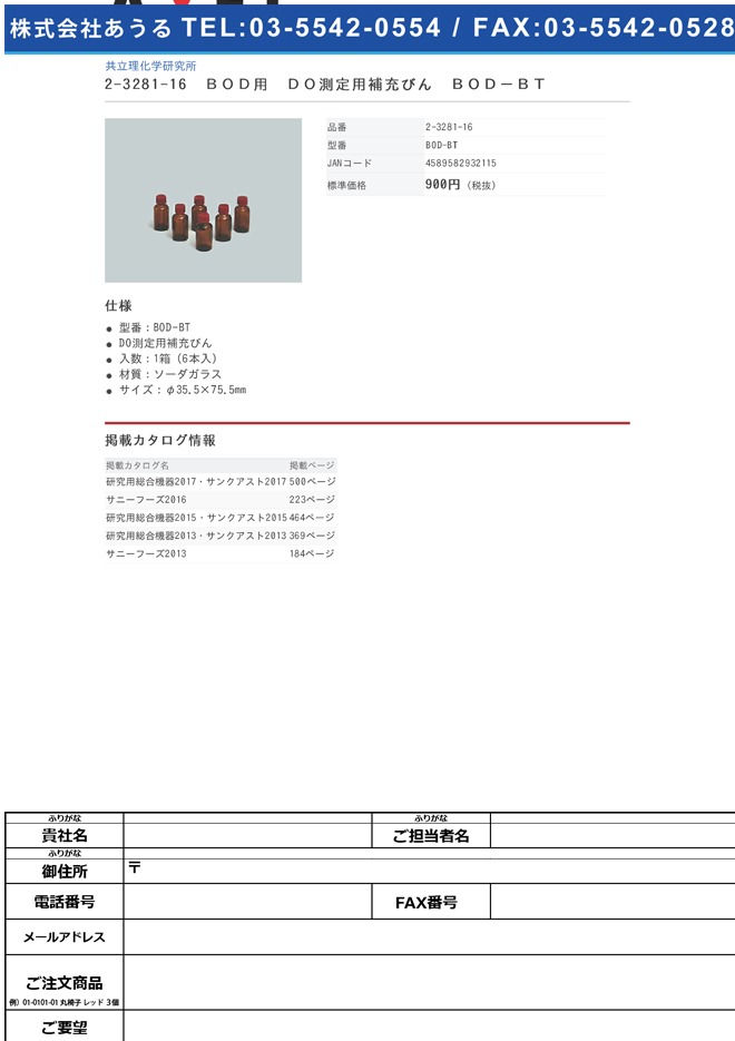 2-3281-16 BOD用 DO測定用補充びん BOD-BT