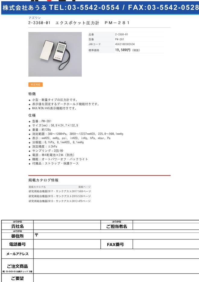 2-3360-01 エクスポケット圧力計 PM-281