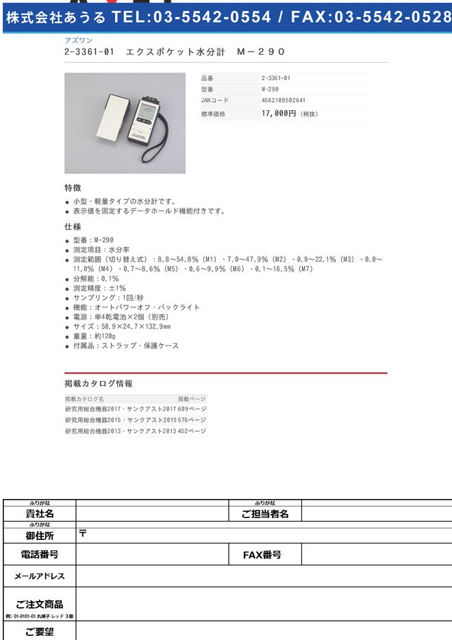 2-3361-01 エクスポケット水分計 M-290