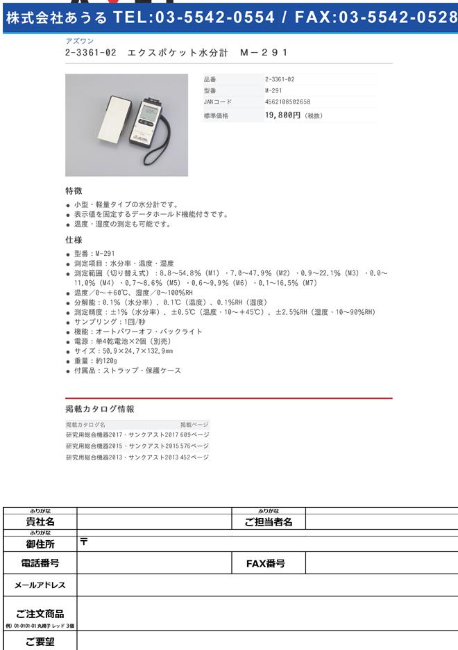 2-3361-02 エクスポケット水分計 M-291