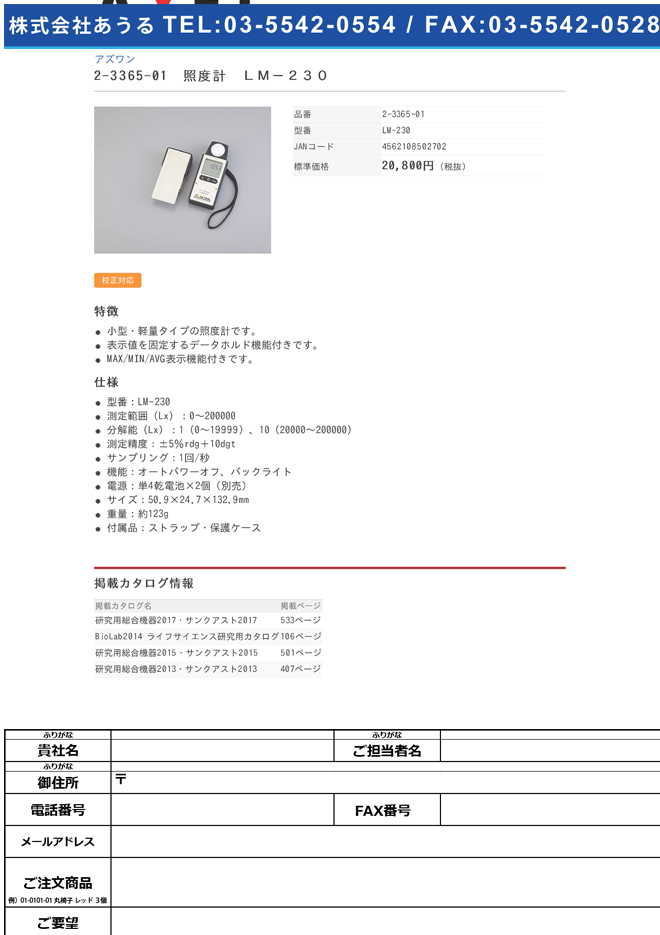 2-3365-01 エクスポケット照度計 LM-230