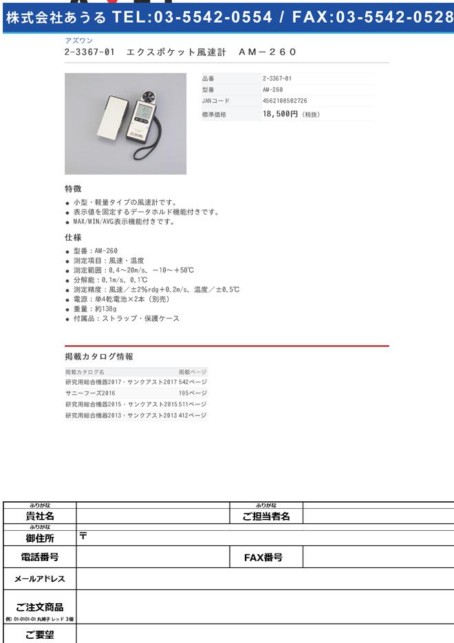2-3367-01 エクスポケット風速計 AM-260