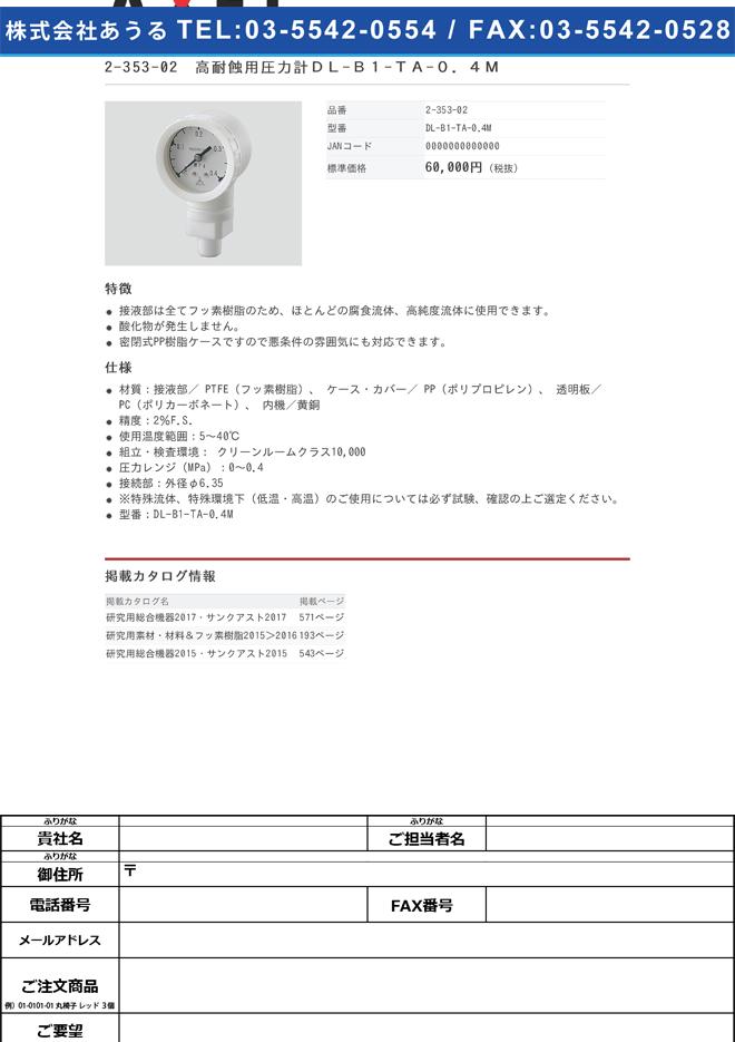 2-353-02 高耐蝕用圧力計 DL-B1-TA-0.4M