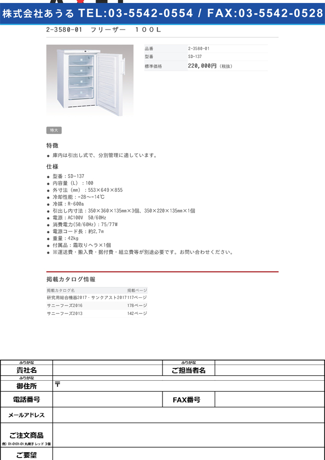 2-3580-01 フリーザー 100L SD-137