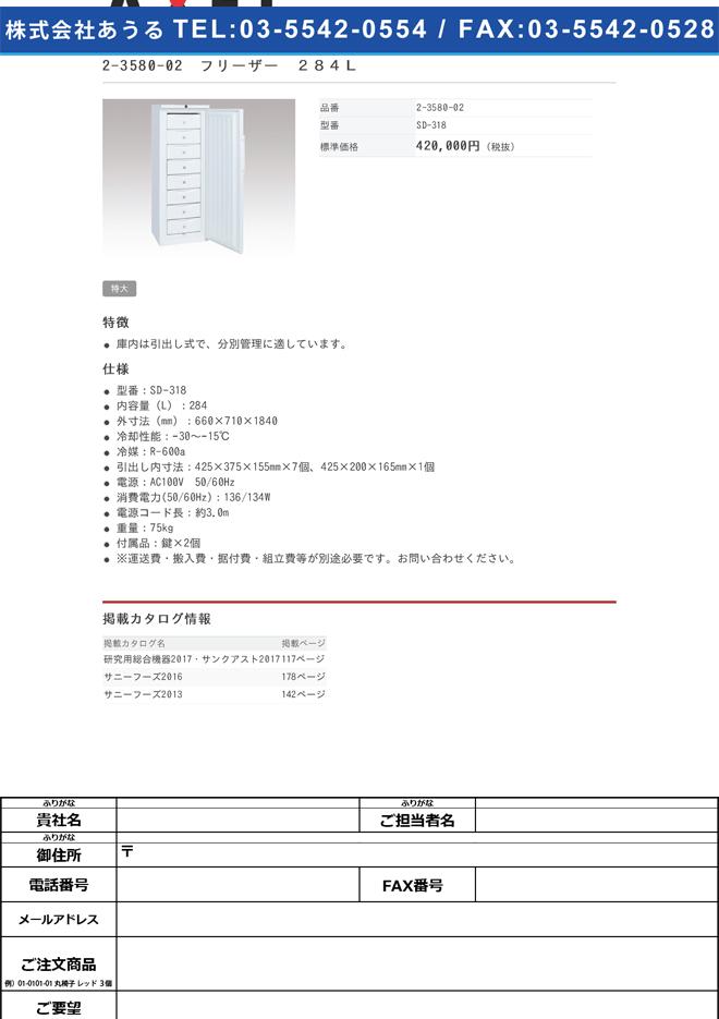 2-3580-02 フリーザー 284L SD-318