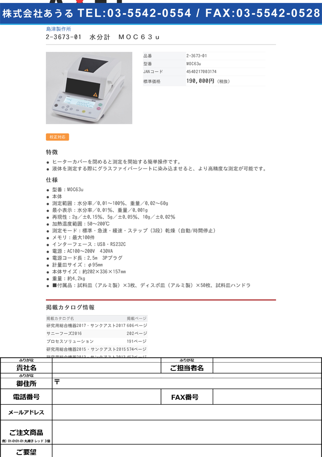 2-3673-01 水分計 MOC63u