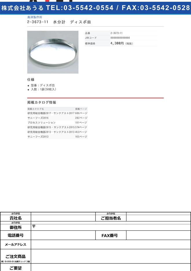 2-3673-11 水分計用ディスポ皿