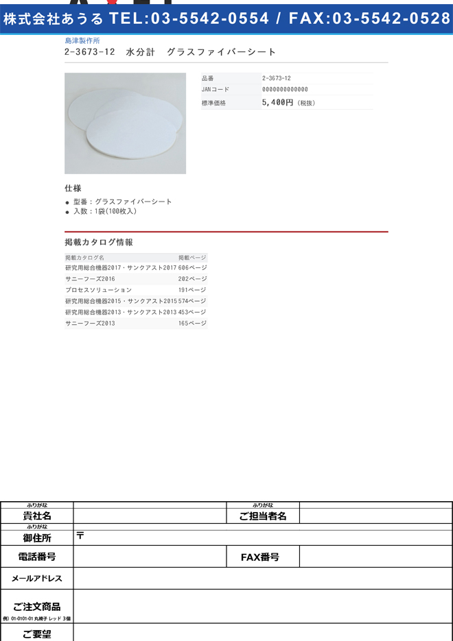 2-3673-12 水分計用グラスファイバーシート