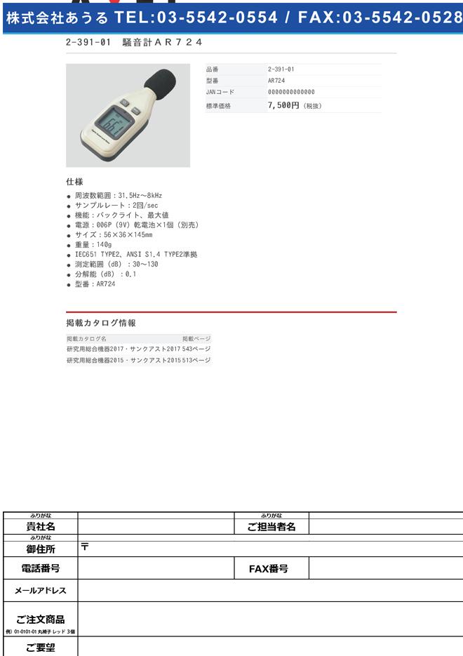 2-391-01 騒音計 AR724