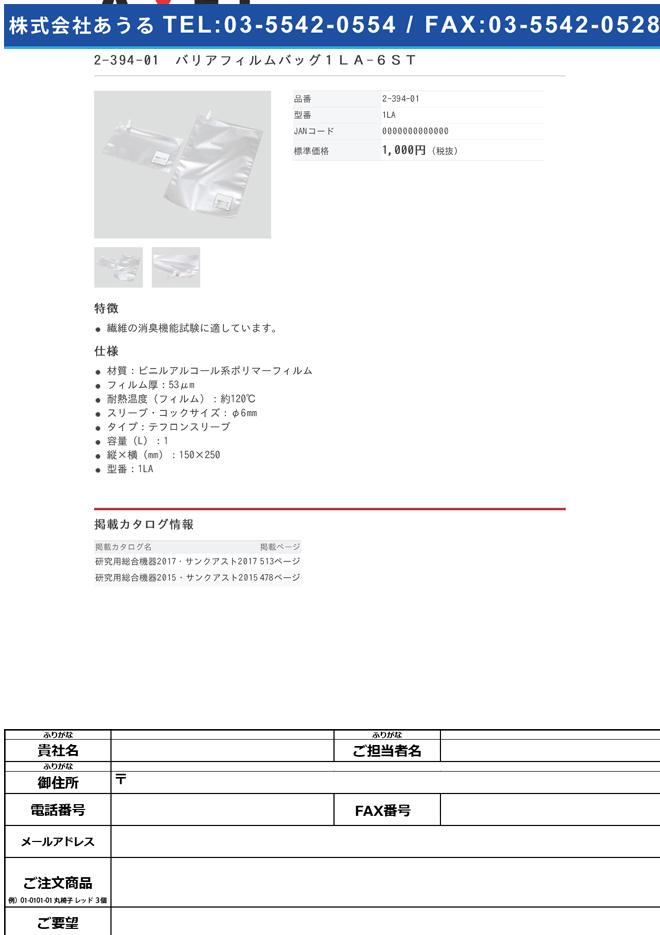 2-394-01 バリアフィルムバッグ(ビニルアルコール系ポリマーフィルム) 1LA