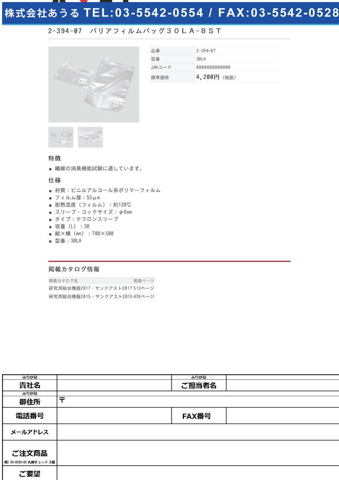 2-394-07 バリアフィルムバッグ(ビニルアルコール系ポリマーフィルム) 30LA