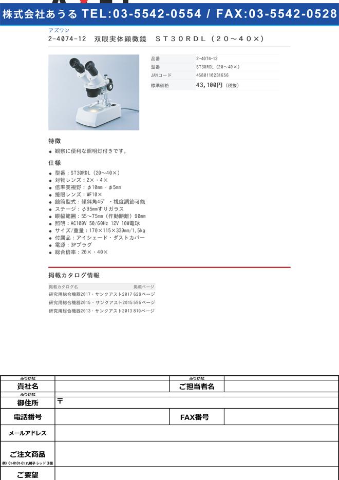 2-4074-12 双眼実体顕微鏡 ST30RDL(20~40×)