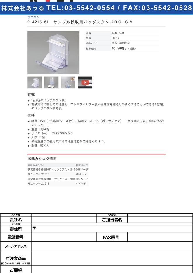 2-4215-01 秤量・処理サンプル採取用バッグスタンド BG-SA