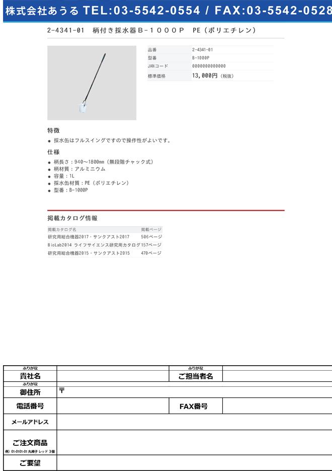 2-4341-01 柄付き採水器 PE(ポリエチレン) B-1000P