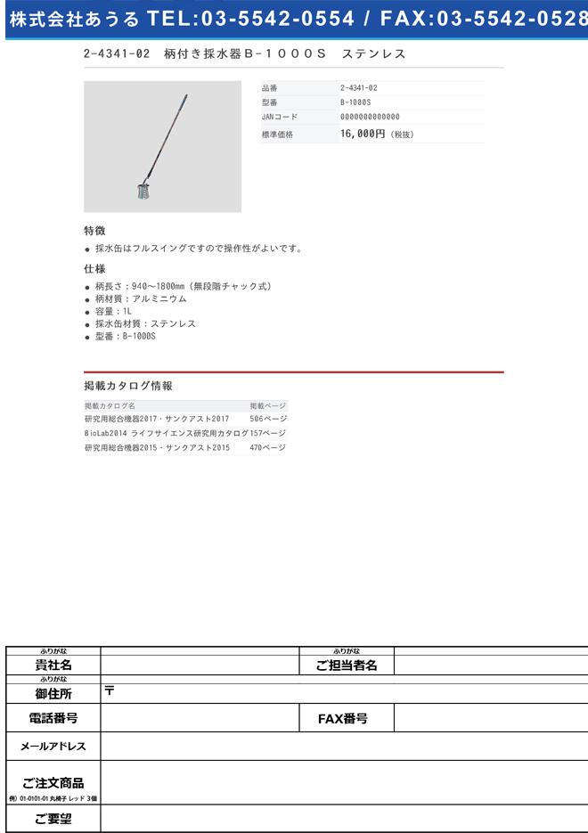 2-4341-02 柄付き採水器 ステンレス B-1000S