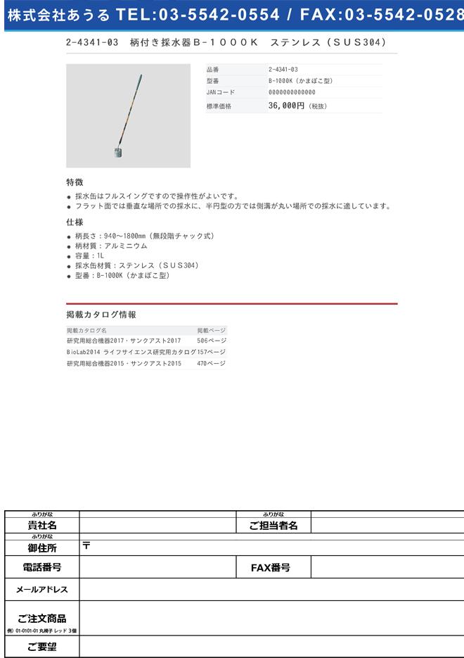 2-4341-03 柄付き採水器B-1000K ステンレス(SUS304) B-1000K(かまぼこ型)