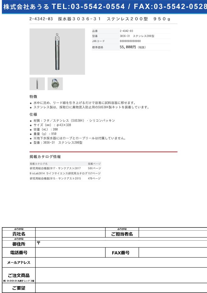 2-4342-03 地下水採水器 950g 3036-31 ステンレス200型