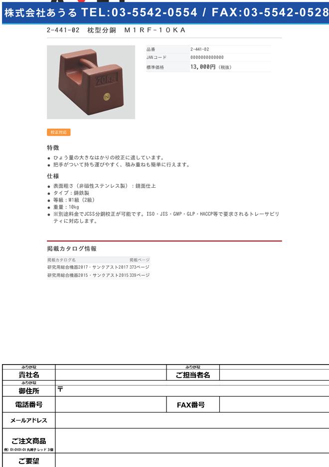 2-441-02 枕型分銅 M1RF-10KA 10kg