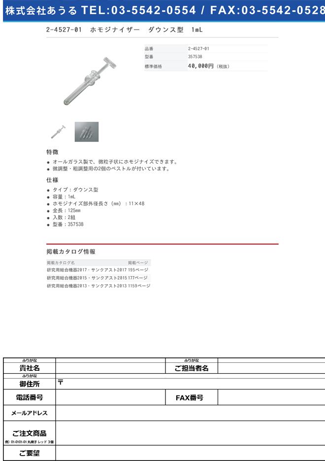 2-4527-01 ホモジナイザー ダウンス型 1mL 357538