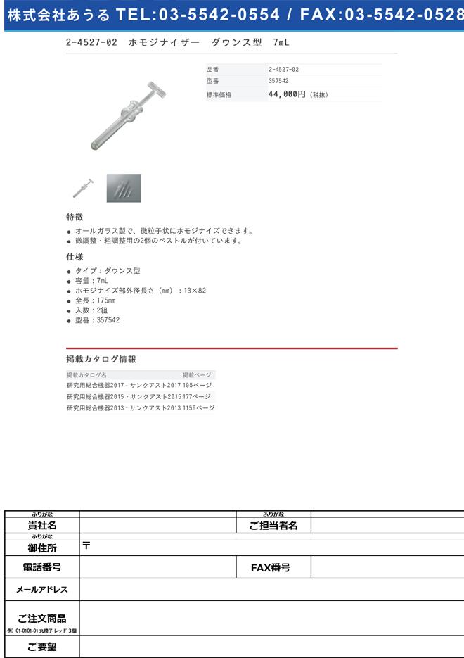 2-4527-02 ホモジナイザー ダウンス型 7mL 357542