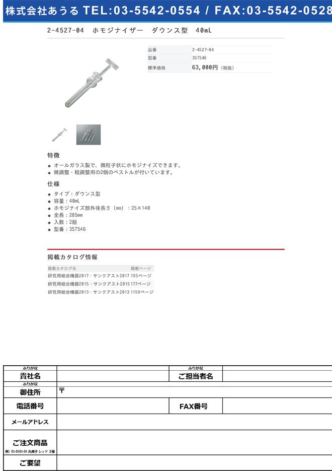 2-4527-04 ホモジナイザー ダウンス型 40mL 357546
