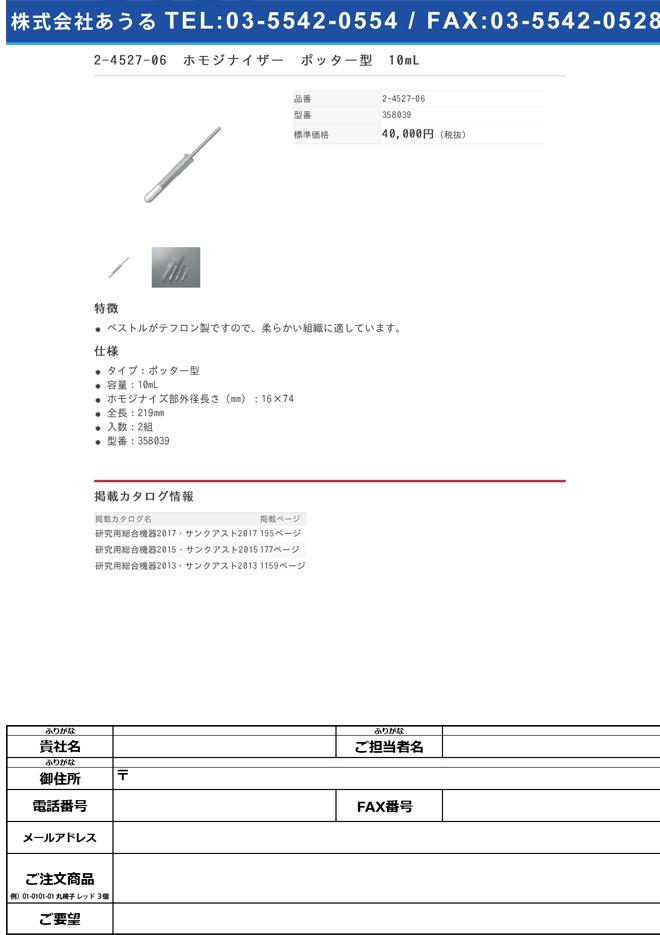 2-4527-06 ホモジナイザー ポッター型 10mL 358039