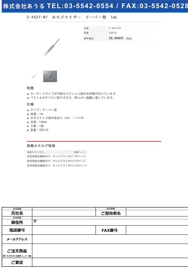 2-4527-07 ホモジナイザー テーパー型 1mL 358133