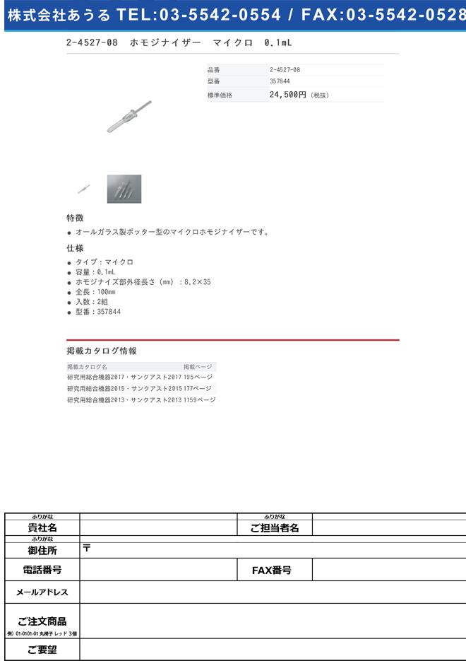 2-4527-08 ホモジナイザー マイクロ 0.1mL 357844