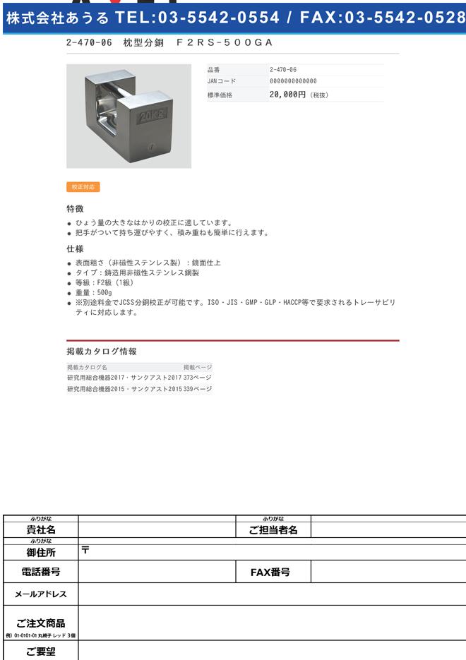 2-470-06 枕型分銅 F2RS-500GA 500g