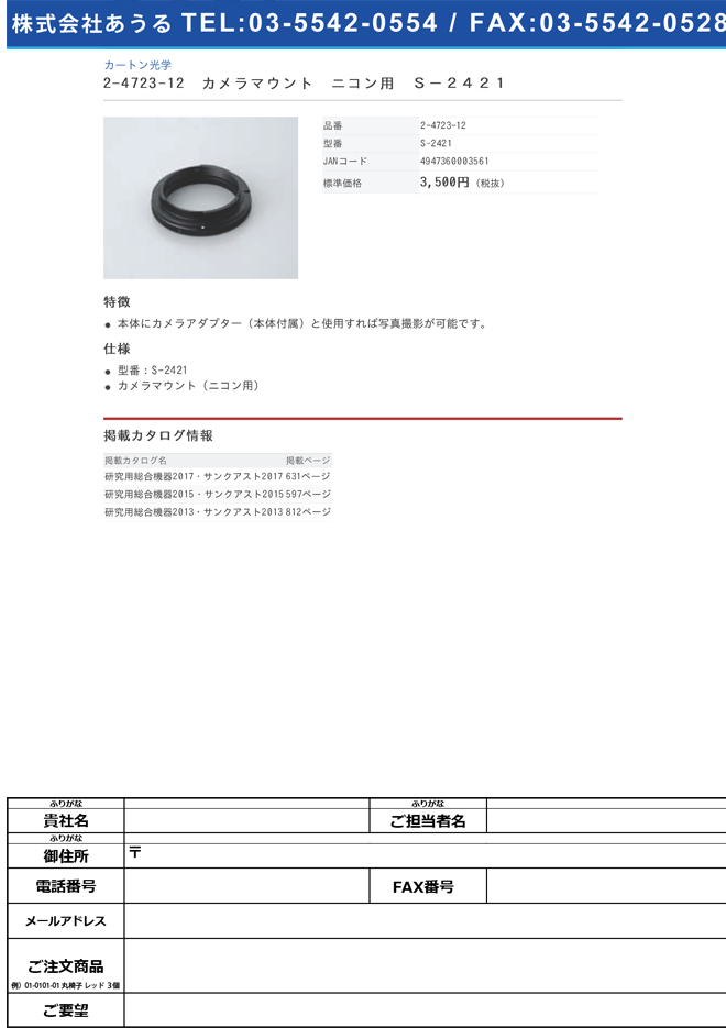 2-4723-12 ズーム実体顕微鏡用カメラマウント ニコン用 S-2421